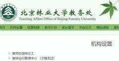 北京林业大学教务管理系统,期末成绩查分系统