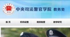 中央司法警官学院综合教务系统(附选修课管理办法)