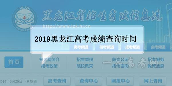 黑龙江2019年高考成绩查询时间公布及填报志愿时间确定