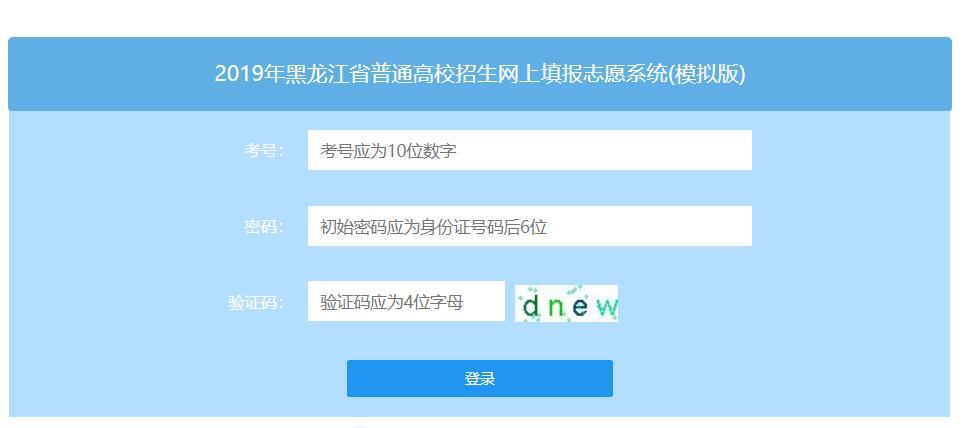 2019年黑龙江省高考网上填报志愿入口