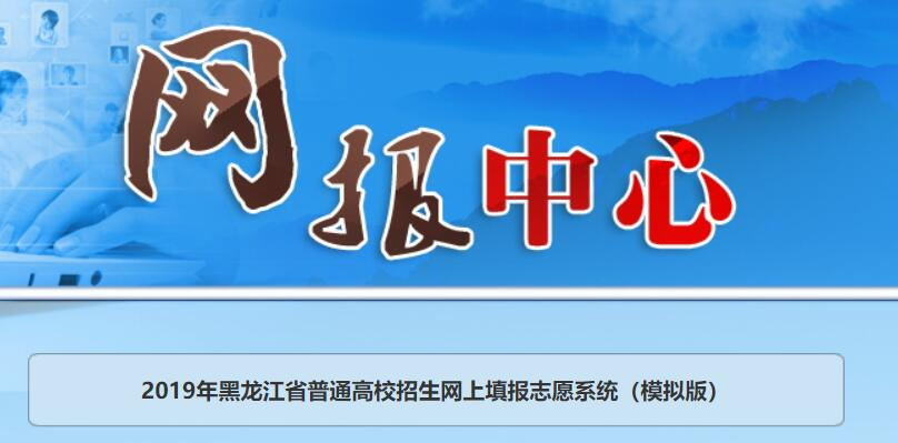 2019年黑龙江省高考模拟填报志愿入口