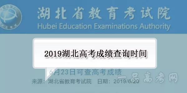 2019湖北高考成绩查询时间及方式