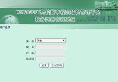 贵州师范大学求是学院教务处,教务网络管理系统