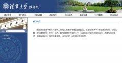 清华大学教务处,教务管理系统