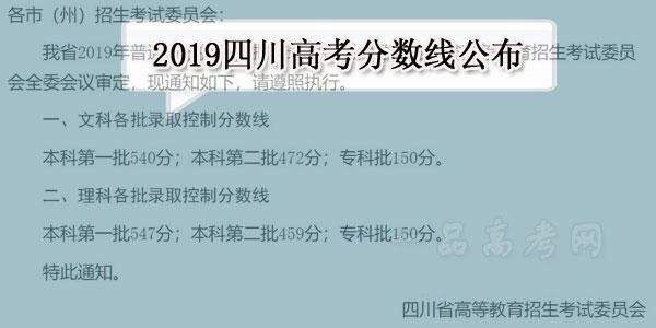 2019四川高考录取分数线