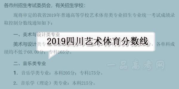 四川2019年高考艺术体育类专业录取分数线(含美术,音乐,舞蹈等分数线)