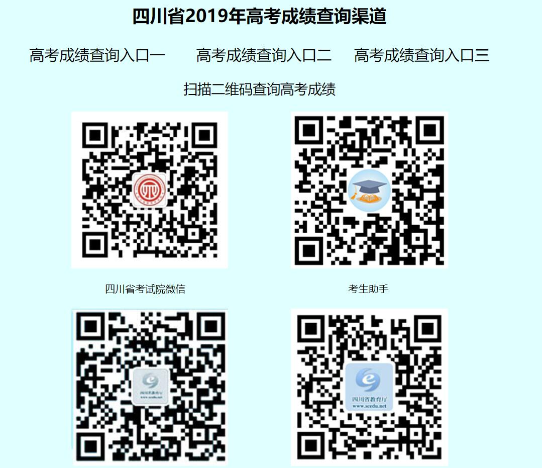 2019四川高考成绩查询入口