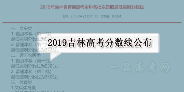 2019吉林高考录取分数线公布
