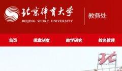 北京体育大学教务处,教务管理系统