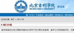 北京吉利学院教务处,教务管理成绩查分系统