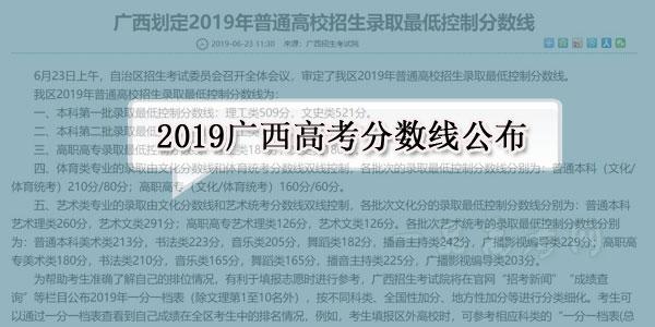 2019广西高考录取分数线公布