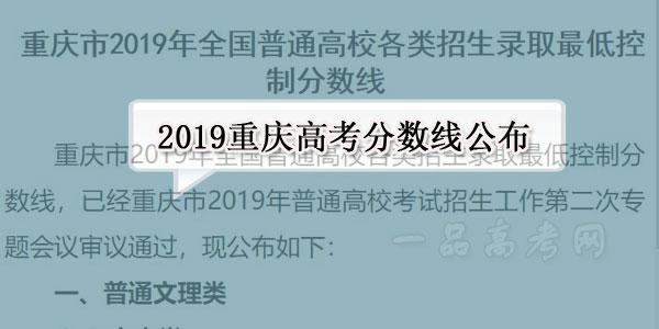 2019重庆高考录取分数线公布