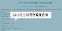 2019辽宁高考录取分数线公布
