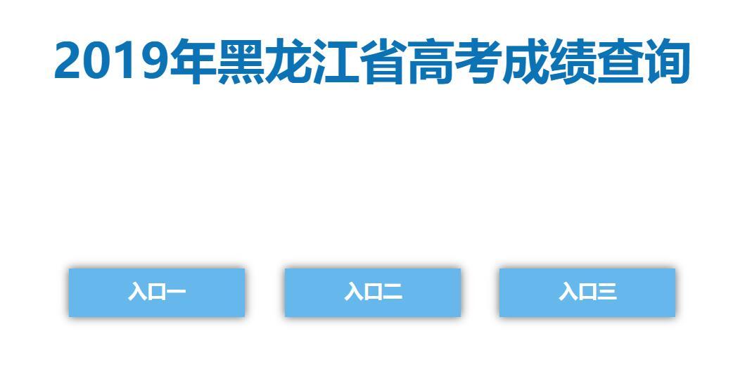 2019黑龙江高考成绩查询入口-龙招港6月24日已开通