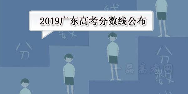 2019广东高考录取分数线公布