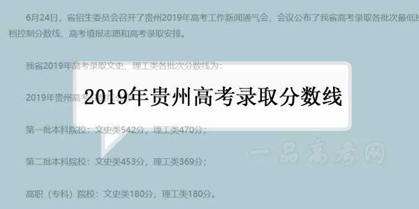 2019年贵州高考录取分数线公布