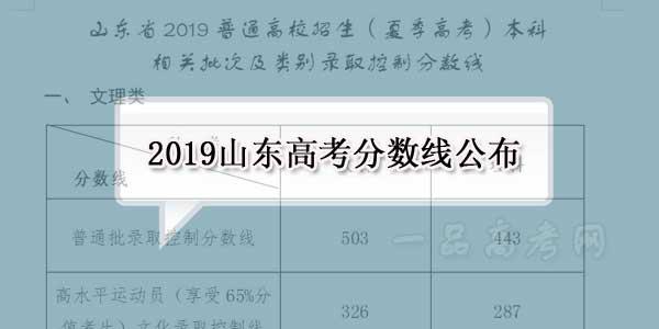 2019山东高考录取分数线公布