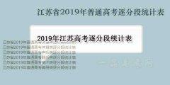 <b>2019年江苏高考逐分段统计表(一分段成绩排名)</b>