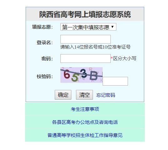 2019陕西省高考网上填报志愿系统