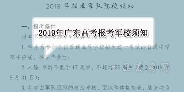 2019年广东省高考考生报考军校须知