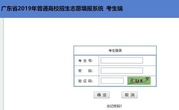 2019年广东省教育考试院高考志愿填报系统