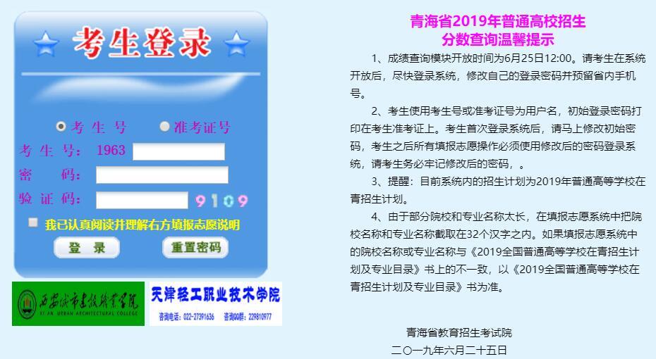青海省2019年高考分数查询入口