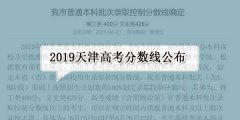 天津2019高考录取分数线公布