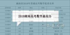2019湖南高考数学最高分 文科148分 理科150分