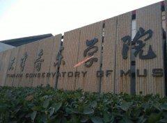 天津音乐学院2020年录取分数线(附2017-2020年分数线)
