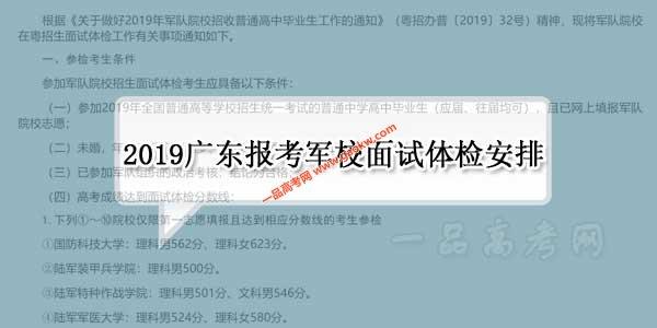 2019年广东高考报考军校考生面试体检分数线,时间要求公布