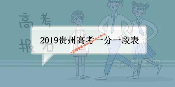 2019贵州高考一分一段表-成绩排名查询