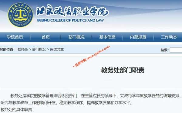 北京政法职业学院教务处,教务网络管理系统
