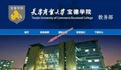 天津商业大学宝德学院教务部,教务管理系统