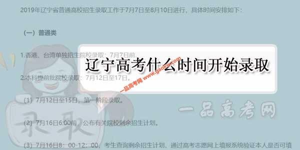 2019辽宁高考什么时间开始录取 各批次录取查询