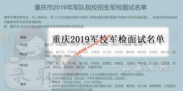 重庆2019年军校招生军检面试名单 军检时间及地点