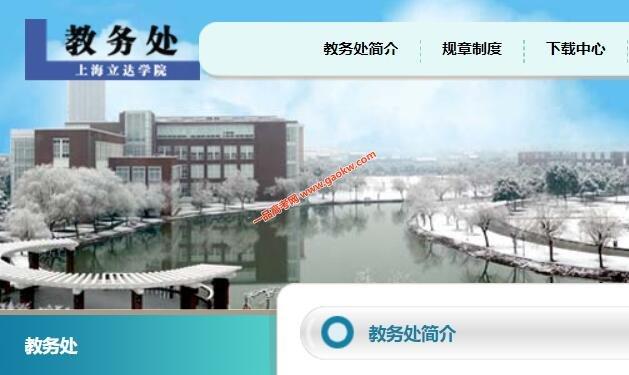 上海立达职业技术学院教务处,教务管理系统