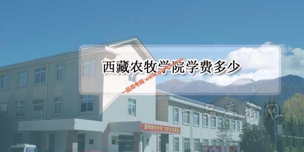 西藏农牧学院学费多少