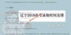 辽宁2019年高考各批次录取时间安排-本科,艺术,体育类录取时间