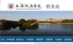 上海政法学院教务处,教务管理系统