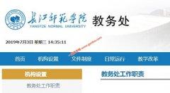 长江师范学院教务处,教务管理系统