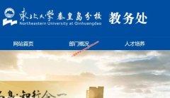 东北大学秦皇岛分校教务处,教务管理系统
