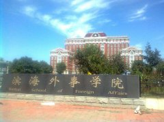 天津外国语大学滨海外事学院2020年录取分数线(附2017-2020年分数线)