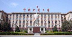 中国地质大学(北京)2019年录取分数线预测(附2017-2018年分数