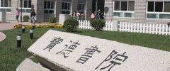 天津商业大学宝德学院2020年录取分数线(附2017-2020年分数线)