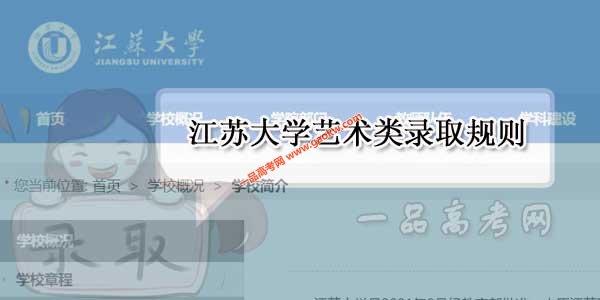 江苏大学艺术类录取规则