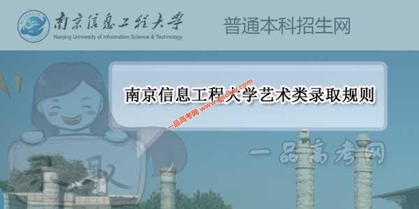 南京信息工程大学艺术类录取规则