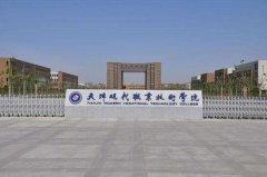 天津现代职业技术学院2020年录取分数线(附2017-2020年分数线)