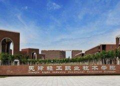 天津轻工职业技术学院2020年录取分数线(附2017-2020年分数线)