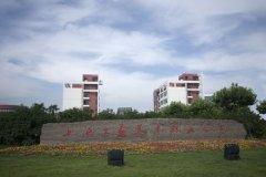 天津工艺美术职业学院2020年录取分数线(附2017-2020年分数线)