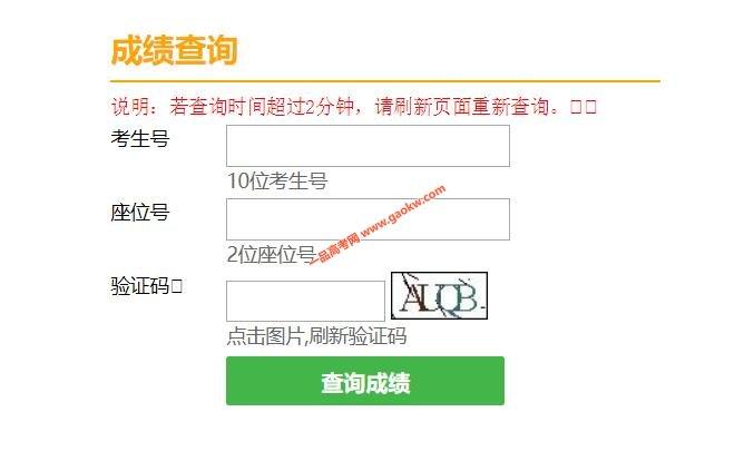 2019年天津市中考成绩查询